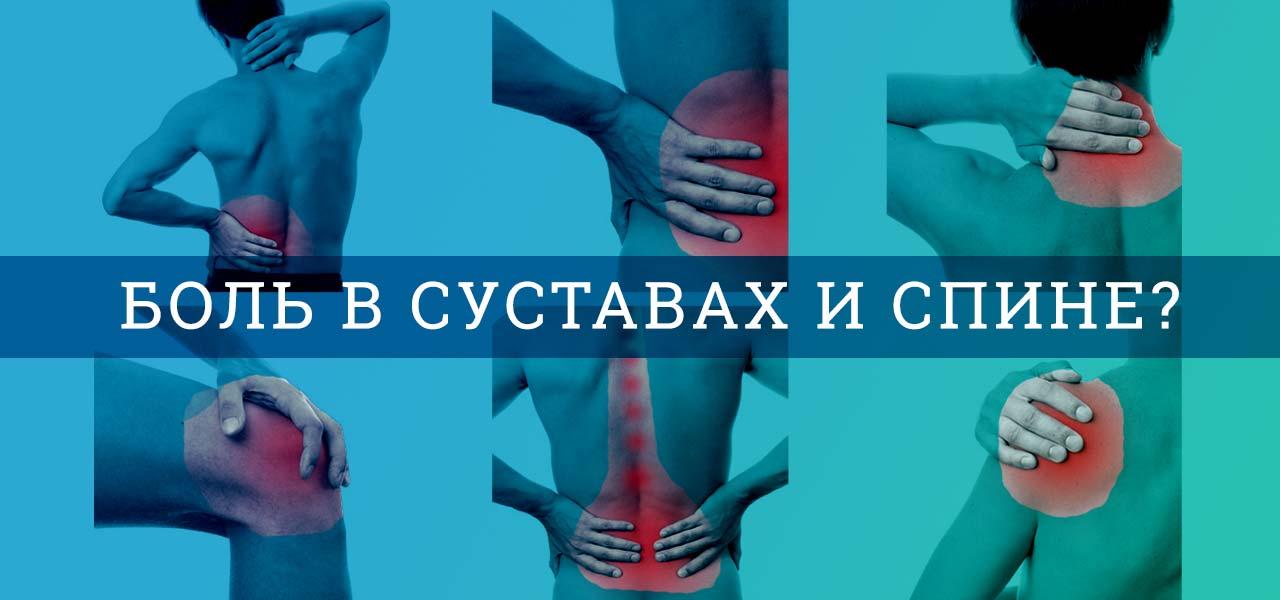 Лечение кинезитерапией боли в спине и суставах