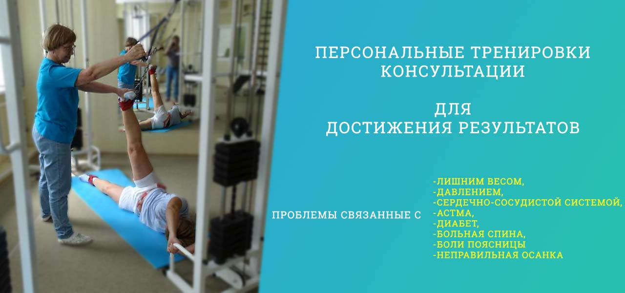 Персональные тренировки кинезитерапии